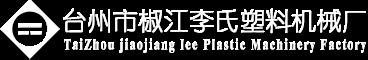 台州市椒江李氏塑料机械厂